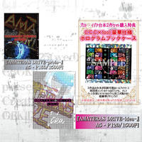 C.C.C×fool【アマテラスドライブ -プロト-イデア-】公演台本
