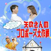 【データ販売】矢吹さんのプロポーズ大作戦【MP4】