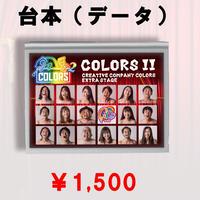 【COLORS2】公演グッズ「台本データ」