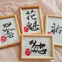 阿川の書(L判サイズ)【オリジナル書】