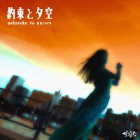 【ハイレゾ音源】茉莉奈 4th single「約束と夕空」※C.C.C STORE限定