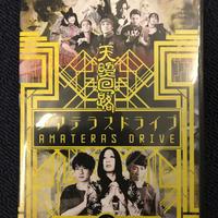 第6回公演「アマテラスドライブ」DVD【DVD】★再販★