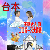 【台本】ココドロスピンオフ「矢吹さんのプロポーズ大作戦」【PDFデータ】