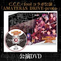 C.C.C×fool【アマテラスドライブ-プロト-】公演DVD