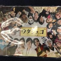 第4回公演「ワタシュゴ~もののけ冒険譚~」台本【書籍】