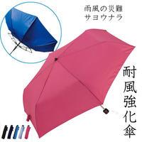 男女兼用 さかさ傘 55㎝【台風・強風・耐風・軽量・コンパクト・折れにくい】折りたたみ傘メンズ・レディースsko55014