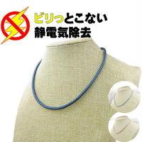 静電気防止ネックレス 男女兼用  静電気除去 静電気軽減 ネックレス 選べる3カラーelectrostaticremoverクローバー