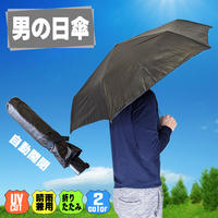 メンズ 日傘 紫外線カット99%以上 晴雨兼用 ブラックコーティング 三つ折りたたみ傘 54センチ 自動開閉 雨傘 おしゃれ 遮光 遮熱 通勤通学 撥水性 ブラック チェック