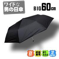 ビッグサイズメンズ日傘 紫外線カット99%以上 晴雨兼用 ブラックコーティング 三つ折りたたみ傘 大判60センチ遮光 遮熱撥水 um0015