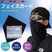 ひんやりフェイスガード バフ メンズ レディース UVカット ネックカバー ランニングマスク フェイスマスク ラッシュガード 定形外郵便発送 送料無料lefg02