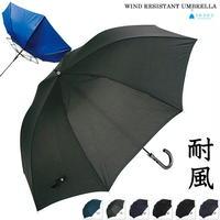 【耐風・強化・折れにくい】【大判ビッグ】メンズ雨傘・長傘 ひっくり返ってもすぐ戻る ビッグサイズ 耐風強化傘グラスファイバー 70センチum7001470018