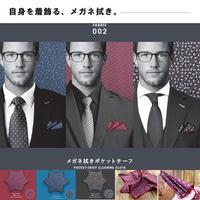 日経MJ・モノマガジン掲載/【FABRIC】ファブリック 着飾るメガネ拭き ポケットチーフ 星型だからつまんでいれるだけ簡単ポケットチーフ スマホ拭き fabric002