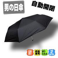 メンズ日傘 紫外線カット99%以上 晴雨兼用 ブラックコーティング 三つ折りたたみ傘 54センチ 遮光遮熱撥水 um0018
