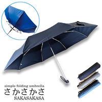 強風でも折れにくい 反り返っても閉じれば元通り さかさ傘 耐風強化傘 男性用 折りたたみ 雨傘 メンズ おしゃれ  頑丈 丈夫 風に強い ブラック ネイビー グレーsko60148