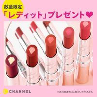 【 C CHANNEL運営 】【数量限定】レディット クリーミーバームルージュ(各色)※送料関連費として980円ご負担いただきます。