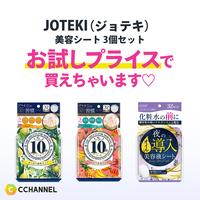 【数量限定】JOTEKI(ジョテキ)美容シート 3個セット