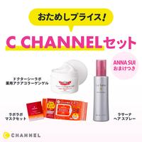 C CHANNELセット(ANNA SUIおまけ付き)