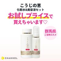 【群馬県ご当地コスメ】こうじの恵 化粧水&美容液セット