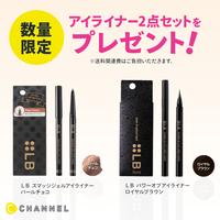 【数量限定】LBアイライナー2点セット※送料関連費として980円ご負担いただきます。