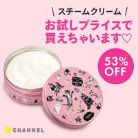 【 C CHANNEL運営 】【数量限定】スチームクリーム(75g)【お試しプライス980円(送料込)】