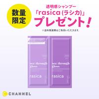 【数量限定】ラシカ シースルーグロス  お試し用パウチ 7個セット※送料関連費として980円ご負担いただきます。