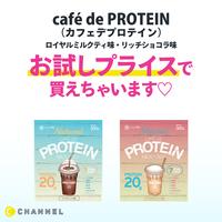 【数量限定】café de PROTEIN(カフェデプロテイン)