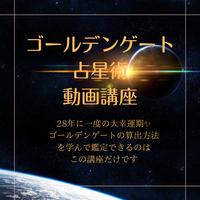 【動画講座】ゴールデンゲート占星術基礎講座 全11本
