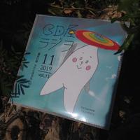 CD屋ラジヲ 11月号 (Vol.13)