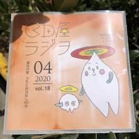 CD屋ラジヲ 2020年4月号 (Vol.18)