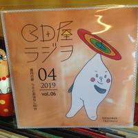 CD屋ラジヲ 4月号(vol.6)