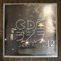 CD屋ラジヲ 2020年12月号 (Vol.27)