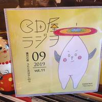 CD屋ラジヲ 9月号 (Vol.11)