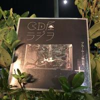 CD屋ラジヲ 2020年十月ブルームーン特別号 (Vol.25)