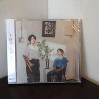 千紗子と純太 『千紗子と純太と君』