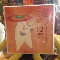 CD屋ラジヲ 12月号 (Vol.14)