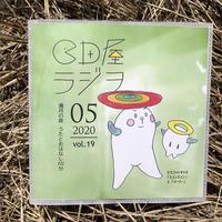CD屋ラジヲ 2020年5月号 (Vol.19)