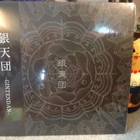 銀天団 -GINTENDAN-