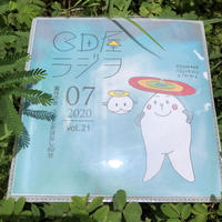 CD屋ラジヲ 2020年7月号 (Vol.21)