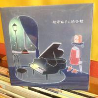 松倉如子と渋谷毅