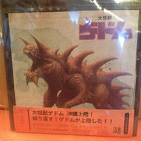 MIX (kuknacke) 『大怪獣ゲドム』 (CDR)