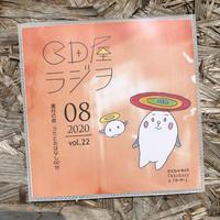 CD屋ラジヲ 2020年8月号 (Vol.22)