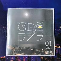 CD屋ラジヲ 2021年01月号 (Vol.28)