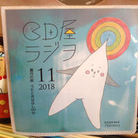 CD屋ラジヲ ① 2018.11