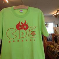 "CD屋""麻辣""ロゴTシャツ(ライムグリーン)"