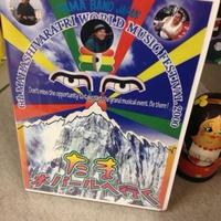 たま 『たまネパールへ行く』