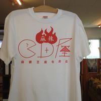 "CD屋""麻辣""ロゴTシャツ(ホワイト)"