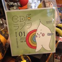 CD屋ラジヲ 2020年1月号 (Vol.15)