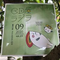 CD屋ラジヲ 2020年9月号 (Vol.23)