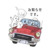 CD屋<通販中心> お知らせ