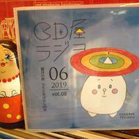 CD屋ラジヲ 6月号(Vol.8)